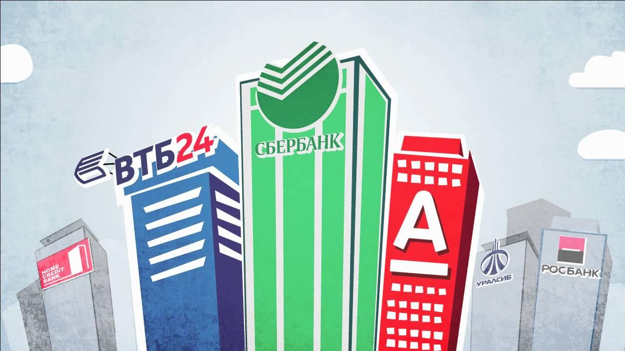 Банки, предлагающие щадящие условия