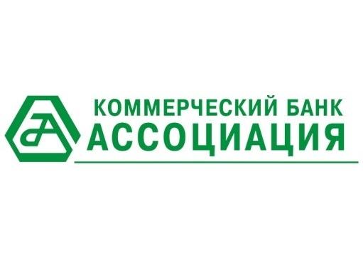 АО КБ Ассоциация