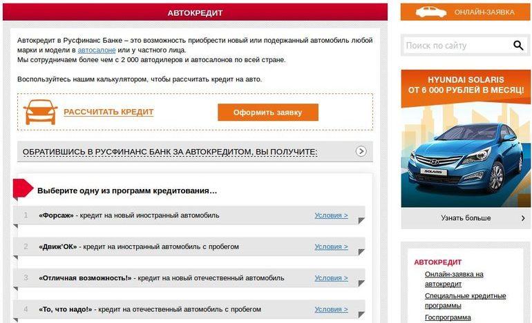 Кредит на авто онлайн заявка без первоначального взноса под залог авто авто аренда краснодар без залога и первоначального взноса