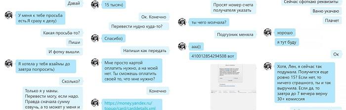 Электронная переписка и СМС