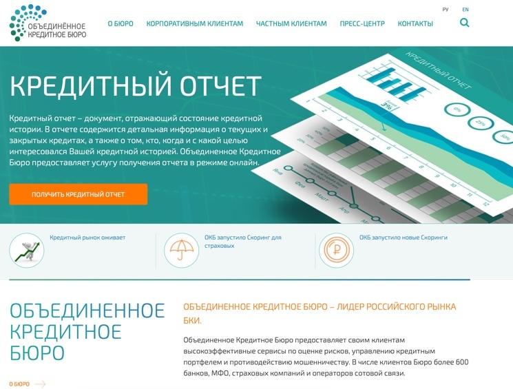 Изображение - Долг перед банком срок давности byuro-kreditnykh-istoriy