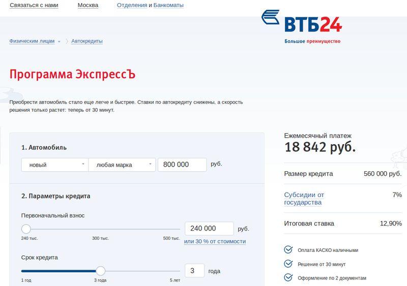 Экспресс кредитование на покупку автомобиля от ВТБ24