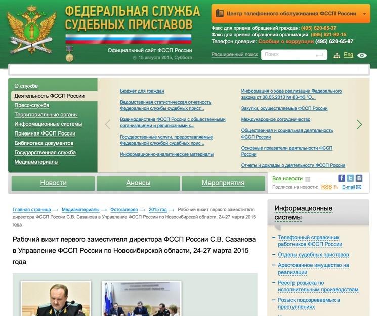 Официальный сайт Федеральной службы судебных приставов
