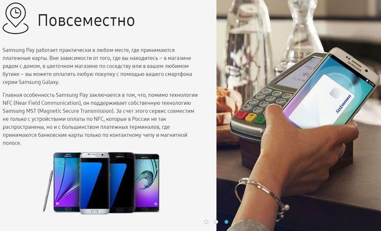 Где возможна оплата посредством Samsung Pay