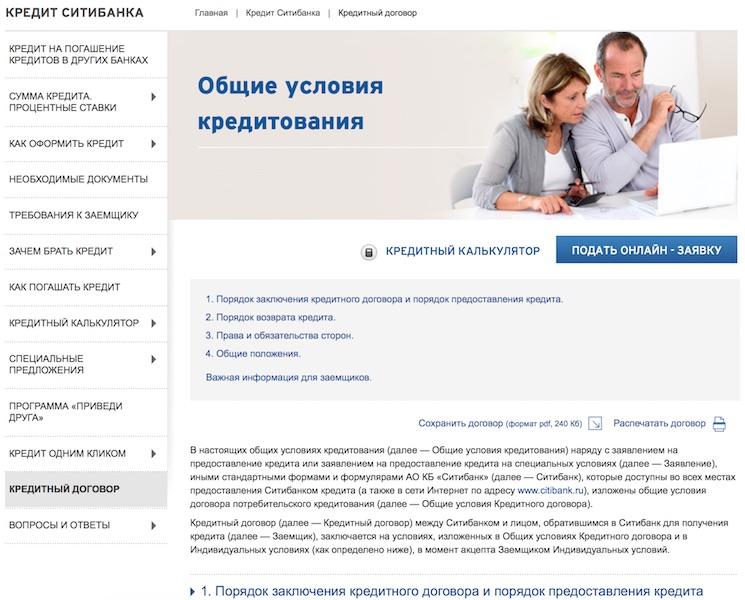 Изображение - Расторжение договора с банком kak-rastorgnut-kreditnyy-dogovor-s-bankom