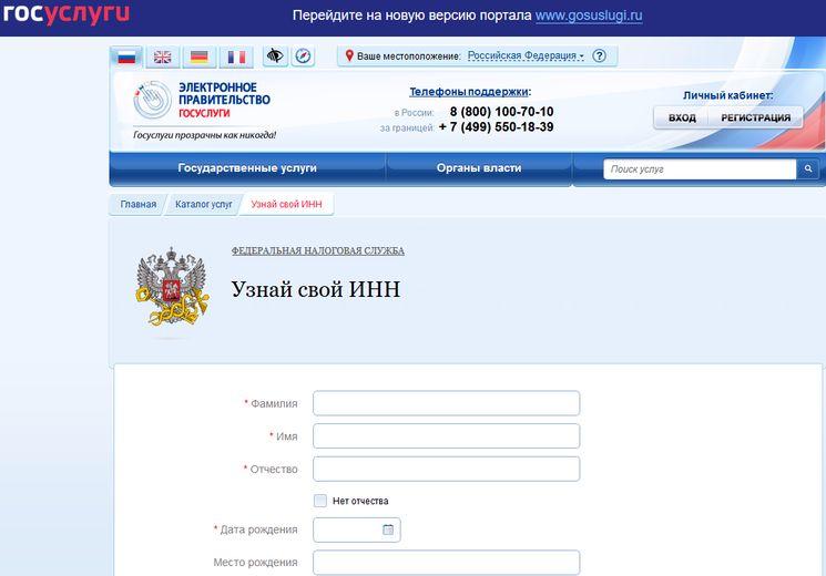 Как узнать ИНН физлица по паспорту онлайн