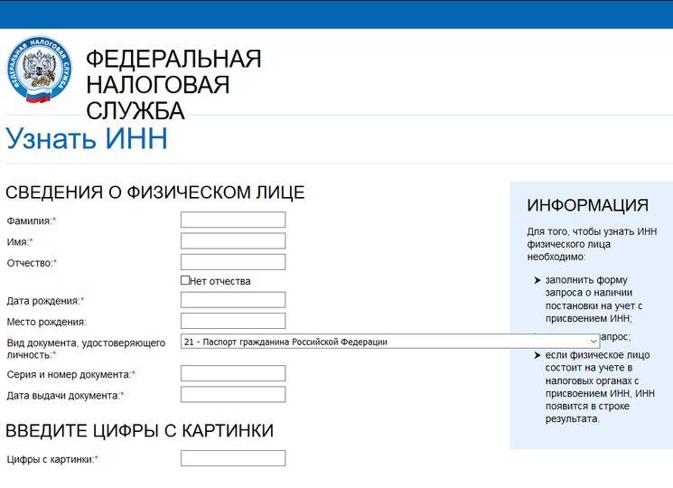 Как выяснить свой ИНН на сайте налоговой службы