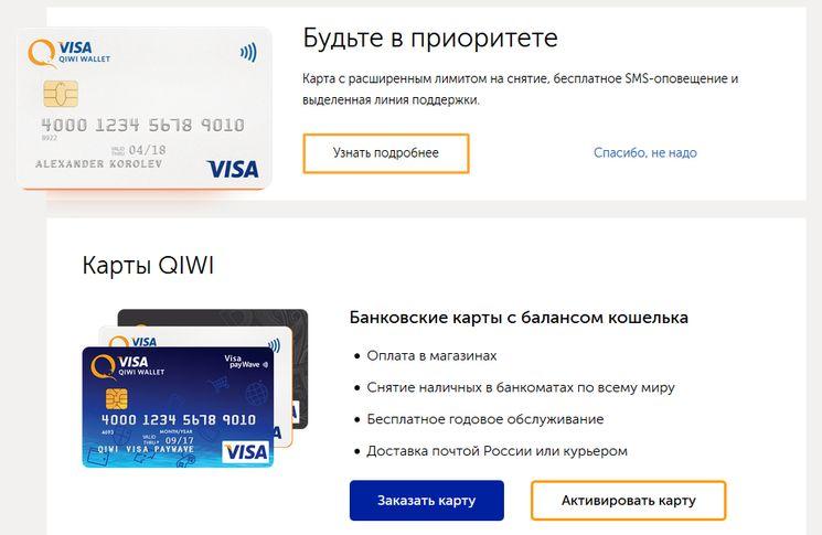Как узнать реквизиты счета