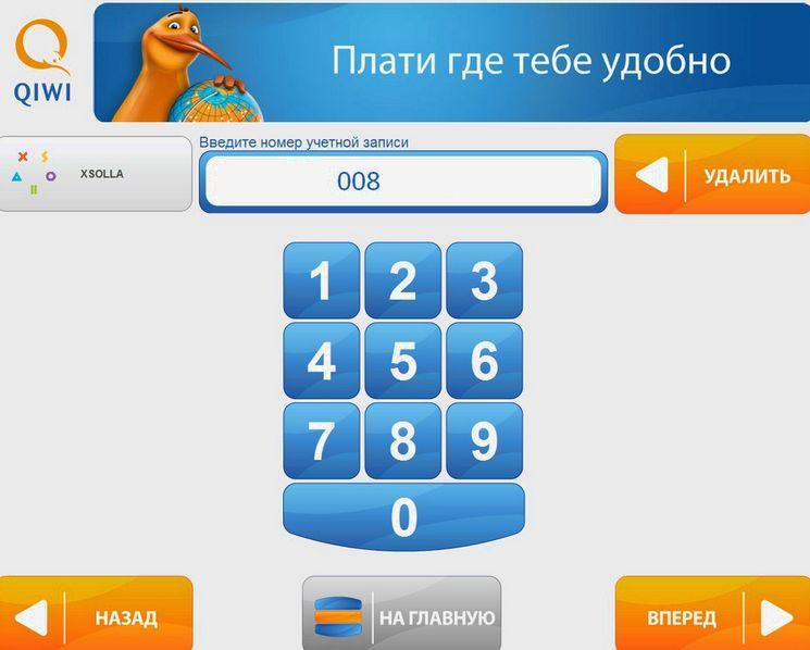 можно ли взять деньги в долг на qiwi как заплатить кредит через приложение тинькофф банк