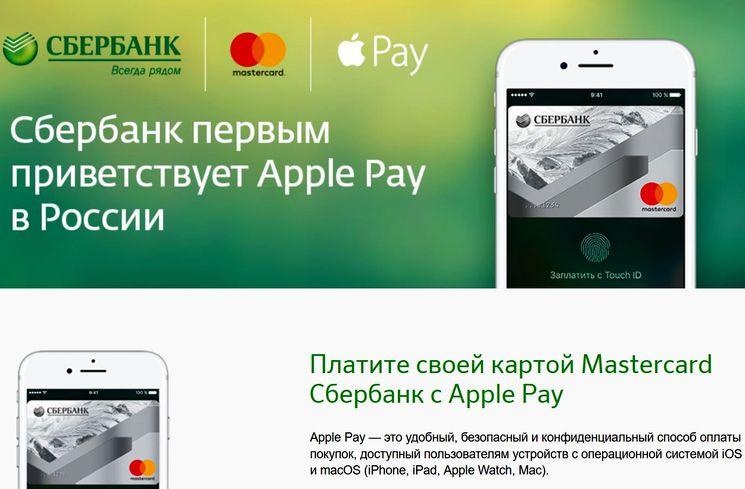 Какие банки в России работаю с Apple Pay