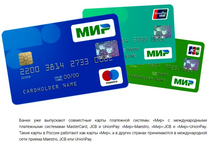 Кобейджинговые карты Мир - MasterCard, JCB, UnionPay