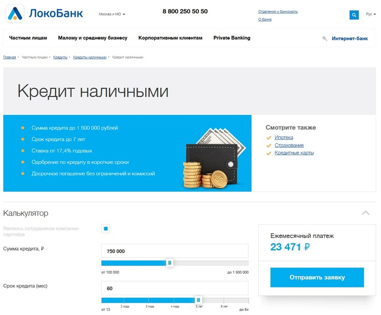 Кредиты наличными без поручительства и залога в банках Москвы