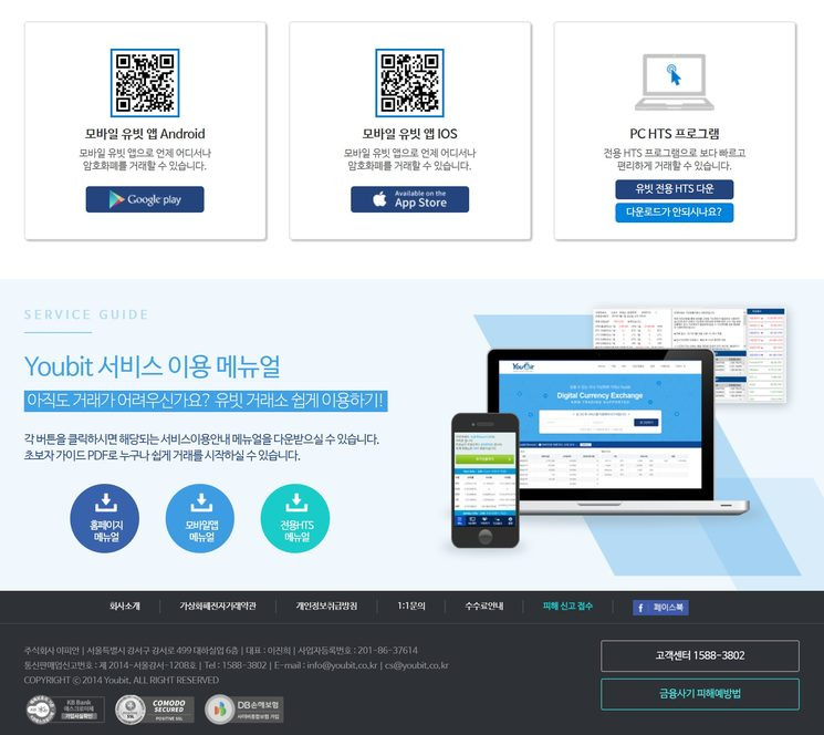 Южнокорейская криптобиржа Youbit заявила о банкротстве