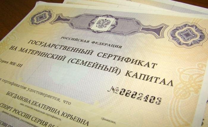 Сертификат на маткапитал
