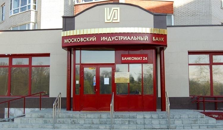 Снижены процентные ставки на потребительские кредиты от Московского Индустриального банка