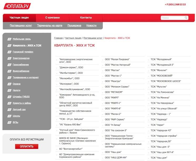 Оплачиваем платежи по квартплате на сайте ОПЛАТА.РУ