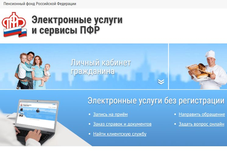 Пенсионный фонд России расскажет банкам о заёмщиках