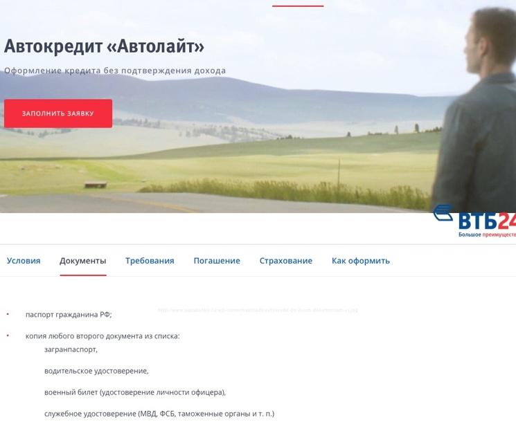 Пограмма Автолайт в ВТБ24