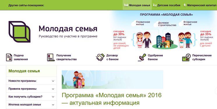 Изображение - Порядок оформления ипотеки для матери-одиночки programma-molodaya-semiya
