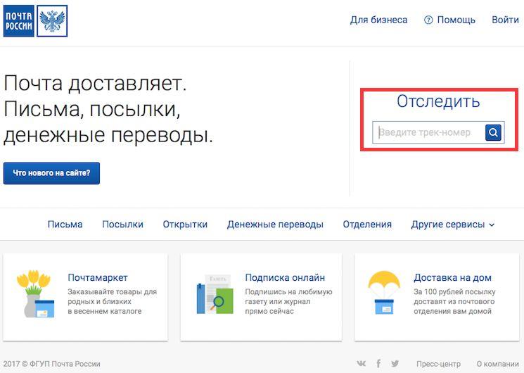 Проверить трек номер на почте России