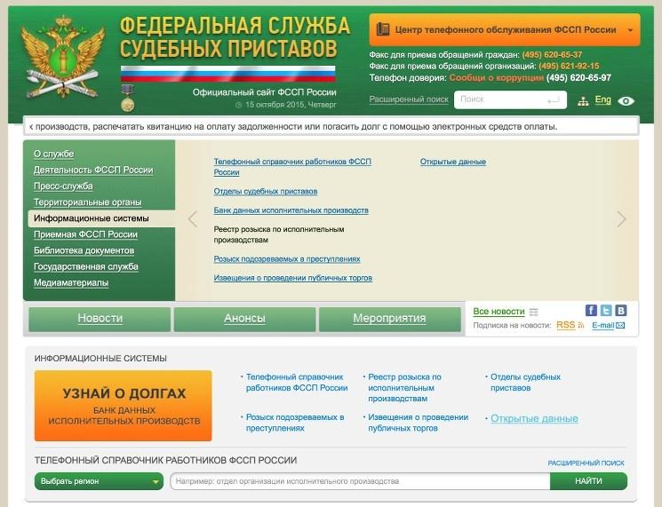 Проверить задолженность по налогам на сайте ФССП
