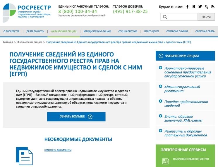 Изображение - Избавляемся от ипотеки с наименьшими потерями rosreestr-official-site