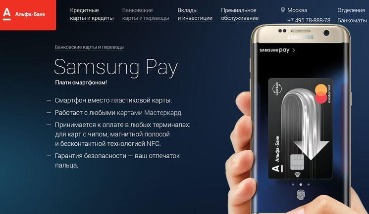 Samsung Pay с картой Альфа Банка