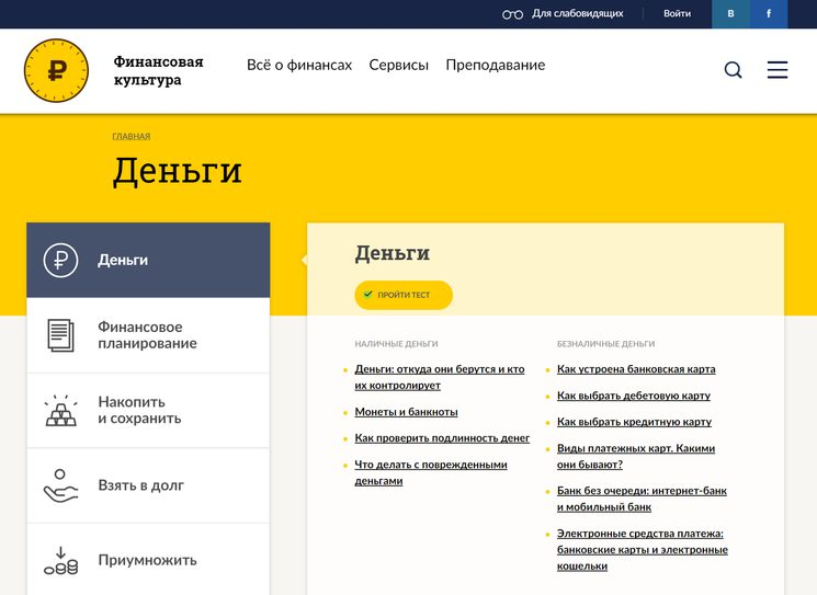 Сайт Финансовая культура от ЦБ РФ