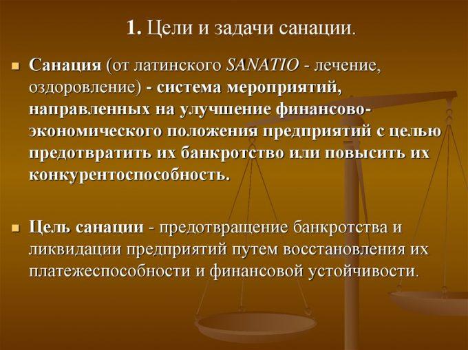 Закон о санации банков