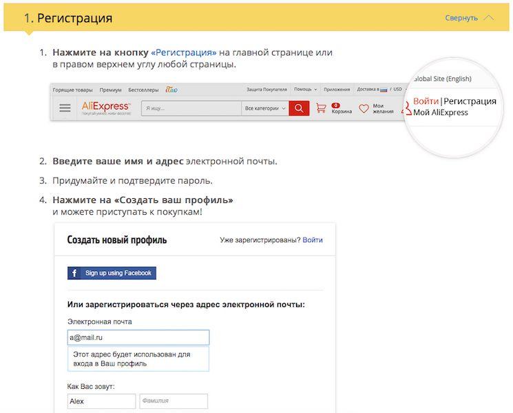 Страница помощи на Алиэкспресс на русском языке