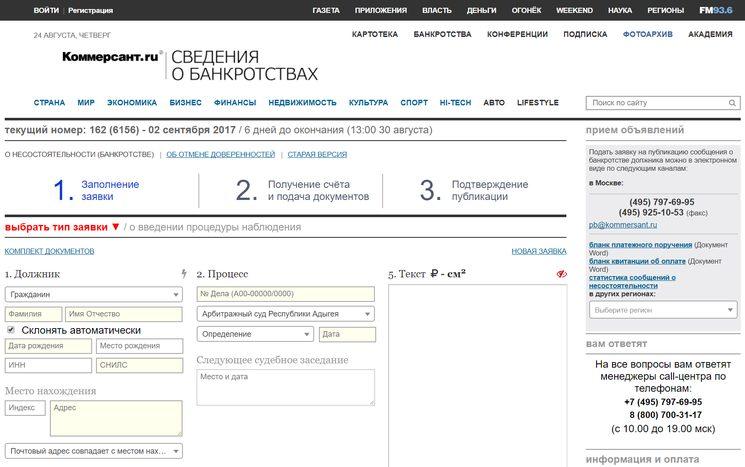 Цена публикаций сведений о банкротстве в газете Коммерсант