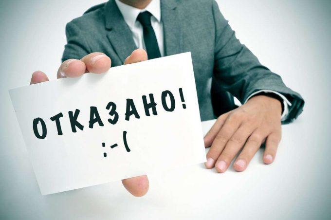 Отказ банка в рефинансировании потребительского кредита