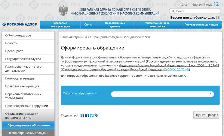 Жалоба на банк в Роскомнадзор