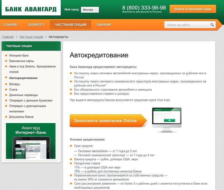 Автокредит безсправки о доходах в банке Авангард