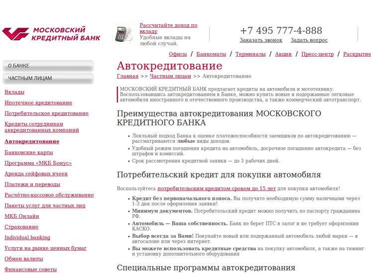 Автокредит с 18 лет в Московском кредитном банке