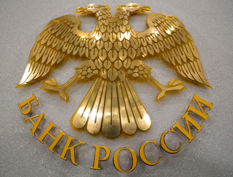 Банк России - ЦБ РФ