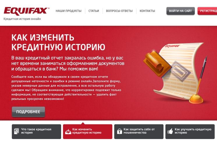 БКИ в России
