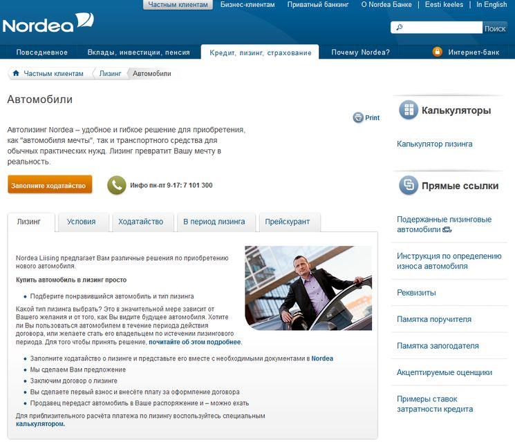 Экспресс-кредитование в Нордеа банк
