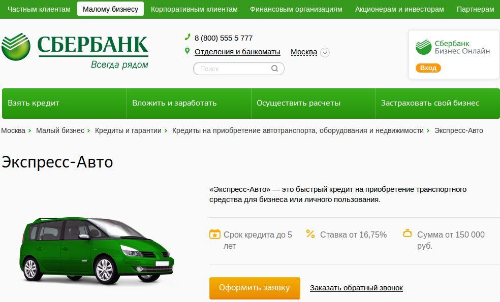 Быстрый кредит на покупку автомобиля от Сбербанка