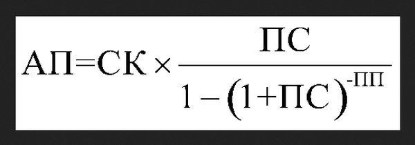 Формула расчета аннуитетного платежа