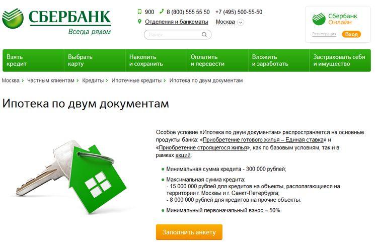 Кредит по двум документам сбербанк документы для кредита Пречистенский переулок