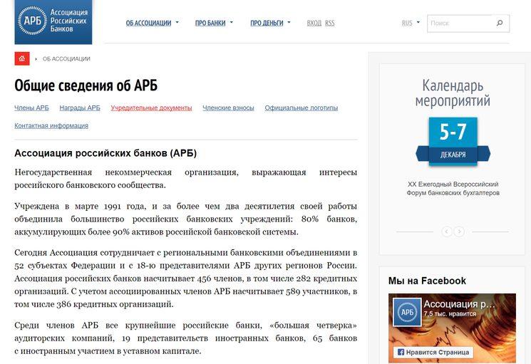 Из Ассоциации Российских Банков вышли крупнейшие банки