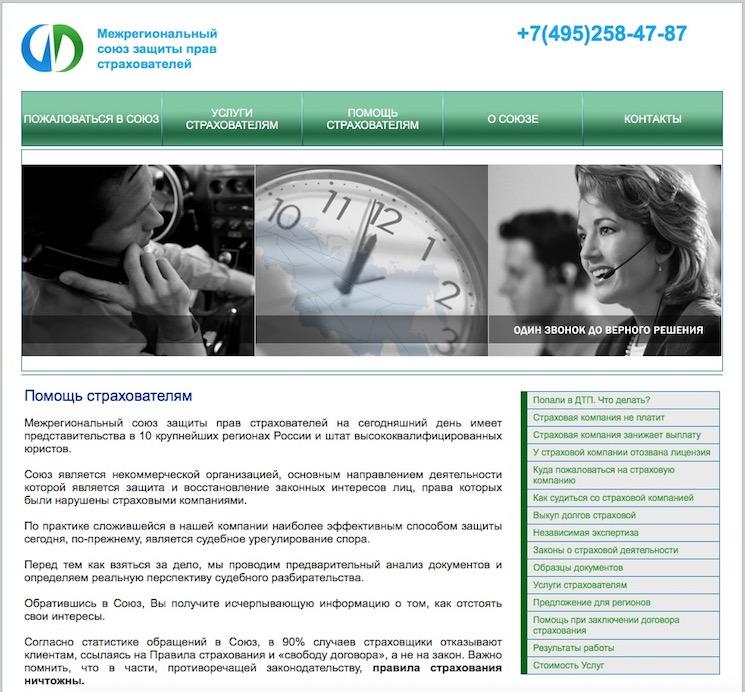 Межрегиональный союз защиты прав страхователей