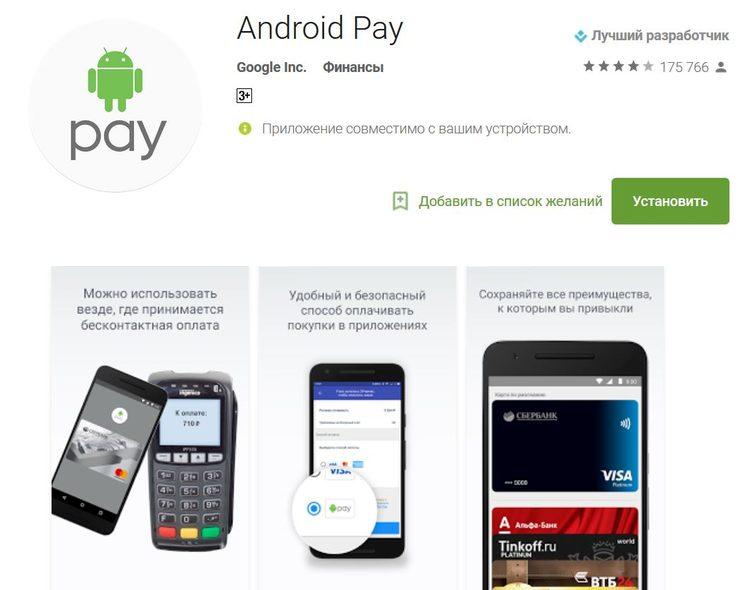 Мобильное приложение Android Pay