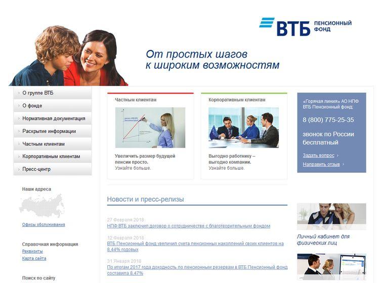 Скриншот главной станицы сайта НПФ ВТБ