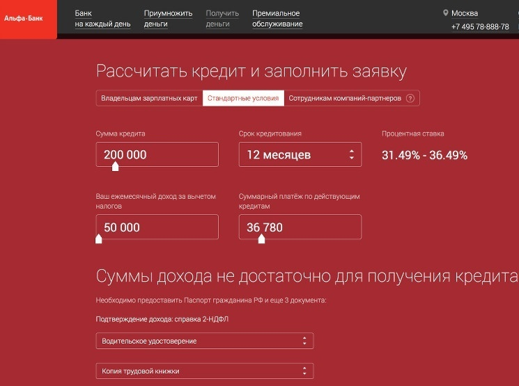 Кредит онлайн на карту - OnlineCreditinua