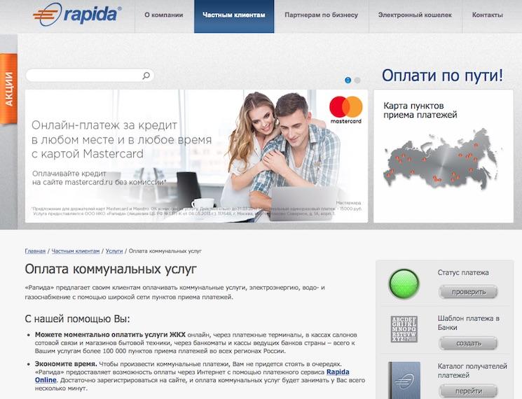 Как оплатить квартплату на сайте системы Рапид