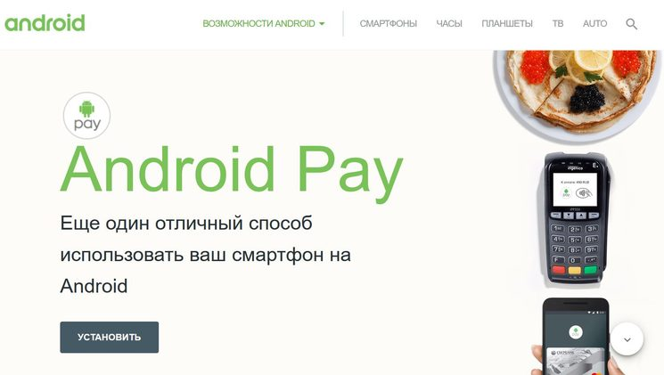 платежная система Android Pay в России
