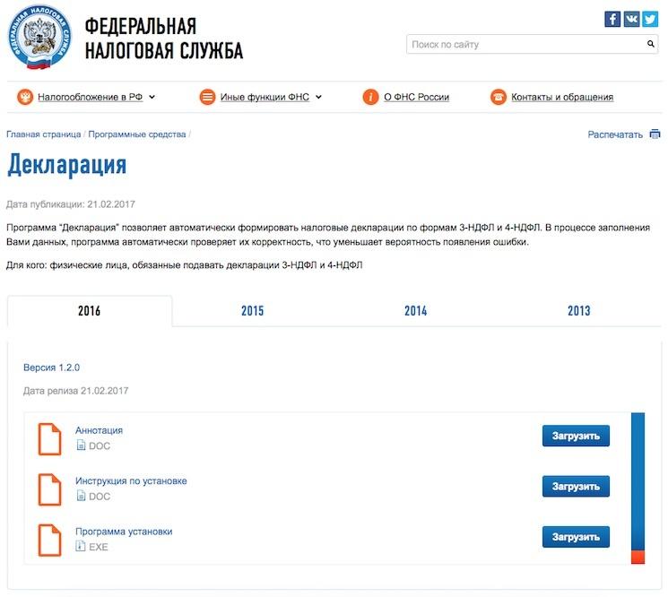 Программа Декларация на сайте ФНС