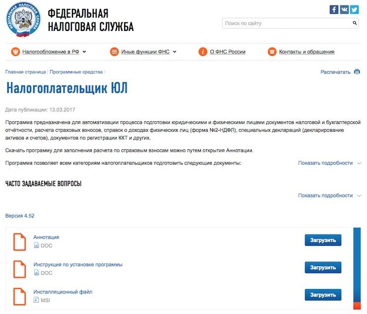 Программа Налогоплательщик ЮЛ